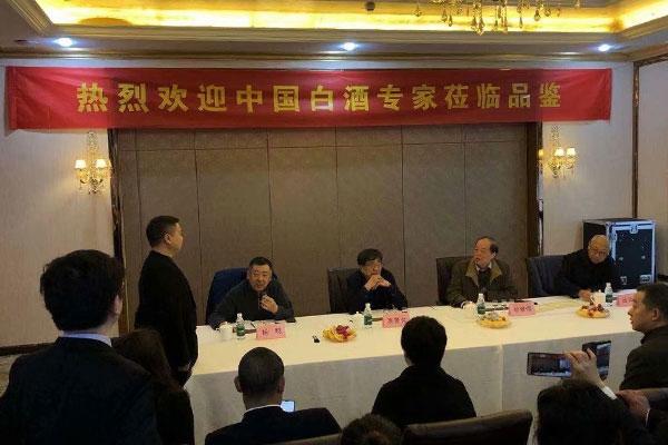 2019年11月28日中国白酒专家品鉴会