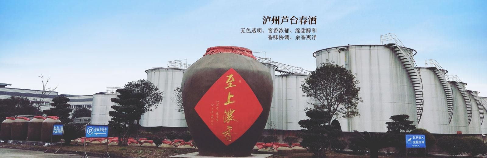 芦苔春酒窖